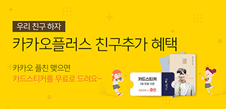 kakao plus friend